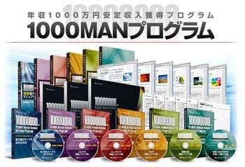 川島和正の「1000MANプログラム」.jpg